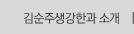 김순주생강한과 소개